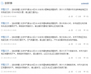 Screenshot of Alert Beijing bot / 预警北京机器人截图